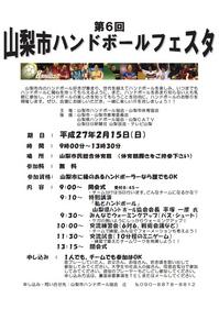 yamanashi-festa-2014.jpg
