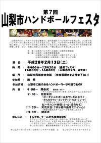 yamanashi-festa-2015.jpg